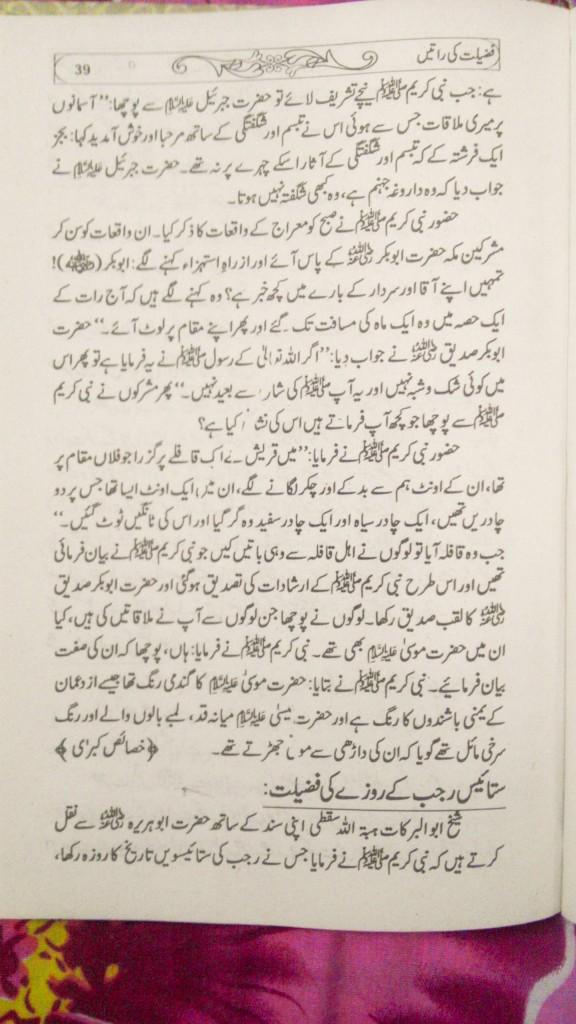 Shab-e-Miraj-ki-ibadat-1