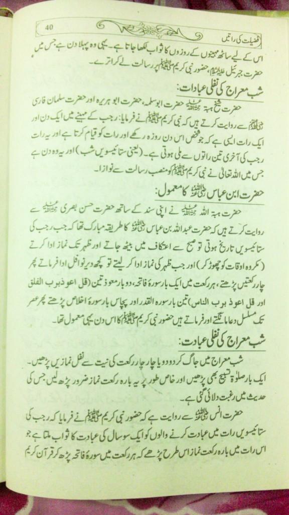Shab-e-Miraj-ki-ibadat-2