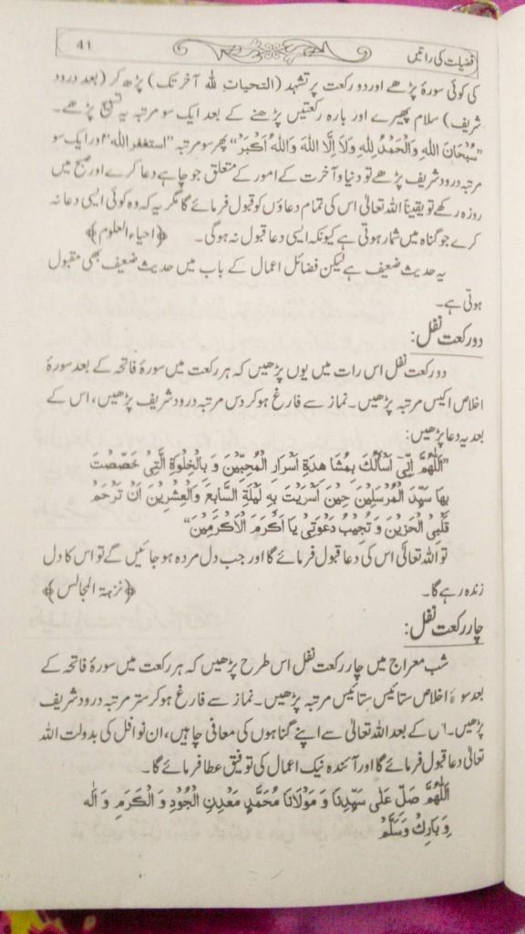 Shab-e-Miraj-ki-ibadat-3