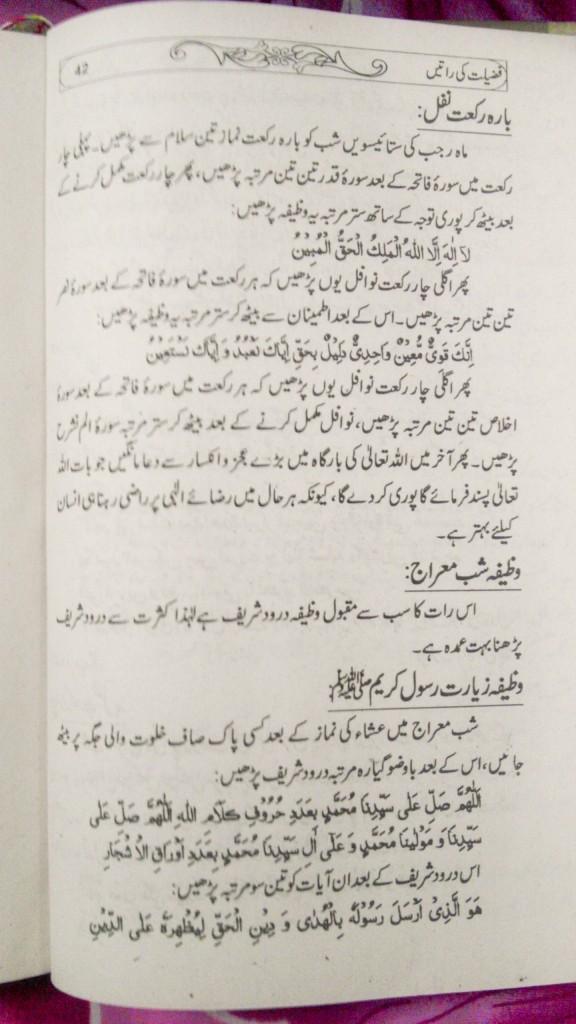 Shab-e-Miraj-ki-ibadat-4