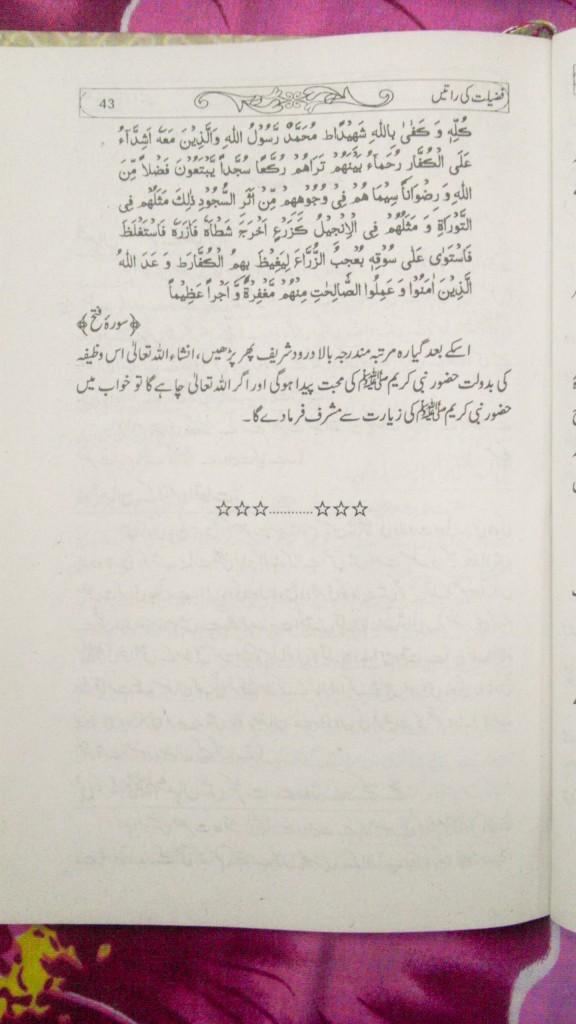 Shab-e-Miraj-ki-ibadat-5